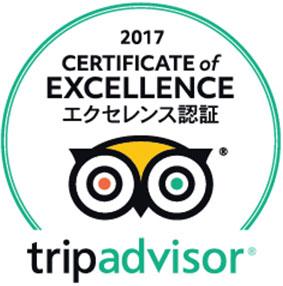 トリップアドバイザー「2017年エクセレンス認証」の認定施設に選ばれました
