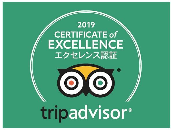 トリップアドバイザー「2019年エクセレンス認証」の認定施設に選ばれました。