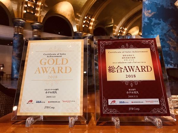 「JTB・るるぶアワード2018」各種受賞
