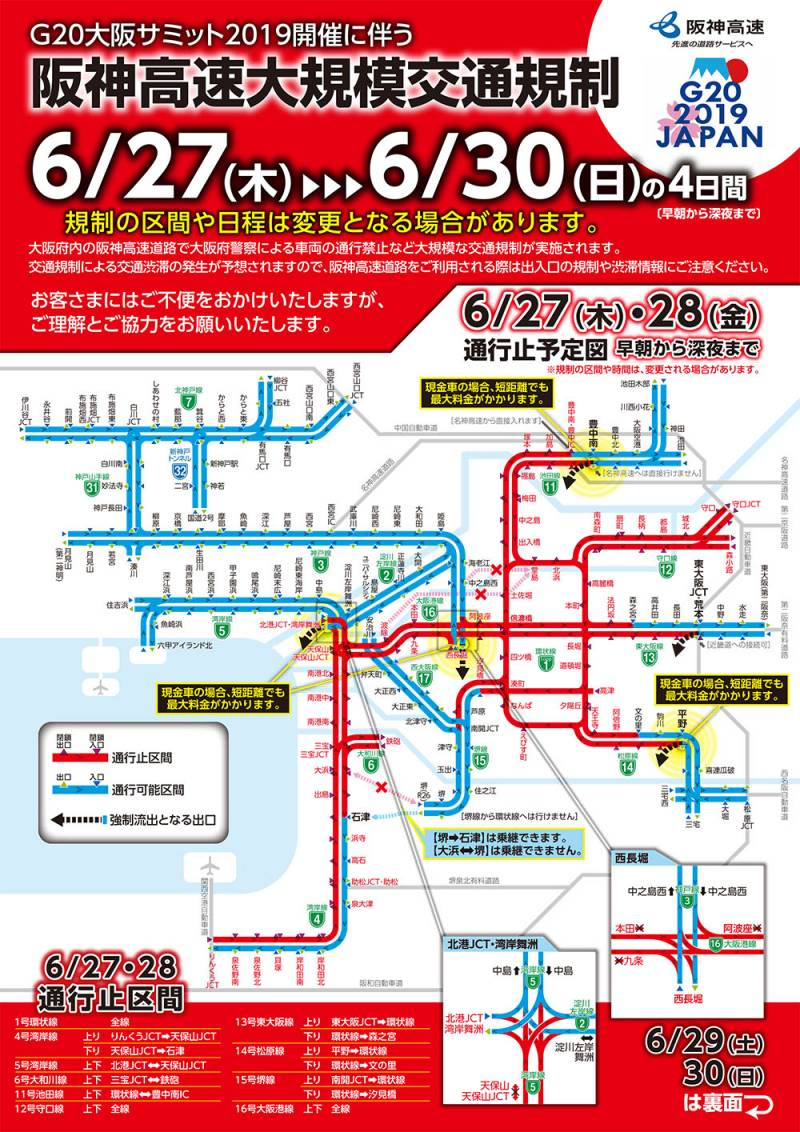 G20大阪サミット2019開催に伴う交通規制やその他の影響について