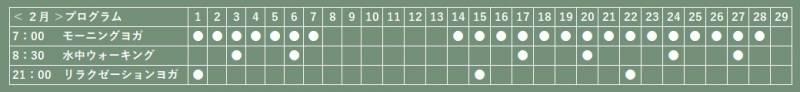Kawakyuヘルシープログラム 2月のスケジュール