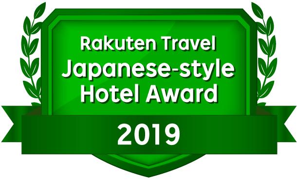 楽天トラベルアワード2019 日本の宿アワード2019受賞