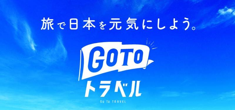 GoToトラベルキャンペーンのご予約について