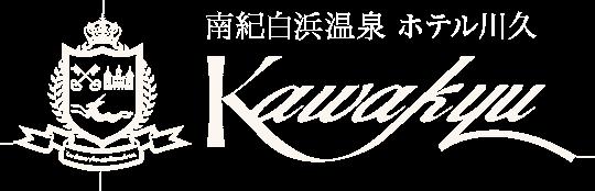 난키시라하마 온천 카와큐 호텔